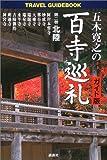 五木寛之の百寺巡礼 ガイド版 第二巻 北陸 (TRAVEL GUIDEBOOK)