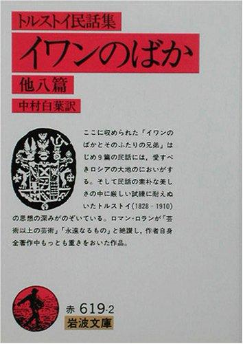 トルストイ民話集 イワンのばか 他八篇 (岩波文庫)の詳細を見る