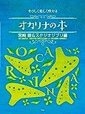 やさしく楽しく吹けるオカリーナの本【宮崎駿&スタジオジブリ編】 (楽譜)