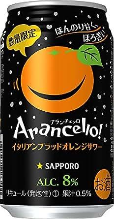 サッポロ アランチェッロ イタリアンブラッドオレンジサワー 350ml×24本