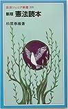 新版 憲法読本 (岩波ジュニア新書)