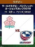 ワールドラグビー パシフィック・ネーションズカップ2019 #5 日本 vs. アメリカ(08/10)
