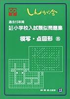 私立国立小学校入試類似問題集 13 模写・点図形 B