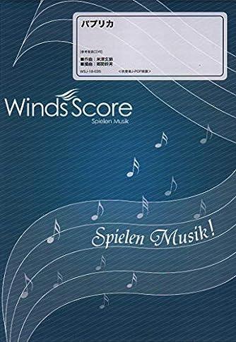 WSJ-18-35 吹奏楽J-POP パプリカ (吹奏楽JーPOP楽譜)