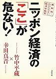 ニッポン経済の「ここ」が危ない!―最新版・わかりやすい経済学教室