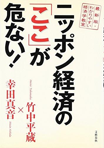 ニッポン経済の「ここ」が危ない!—最新版・わかりやすい経済学教室