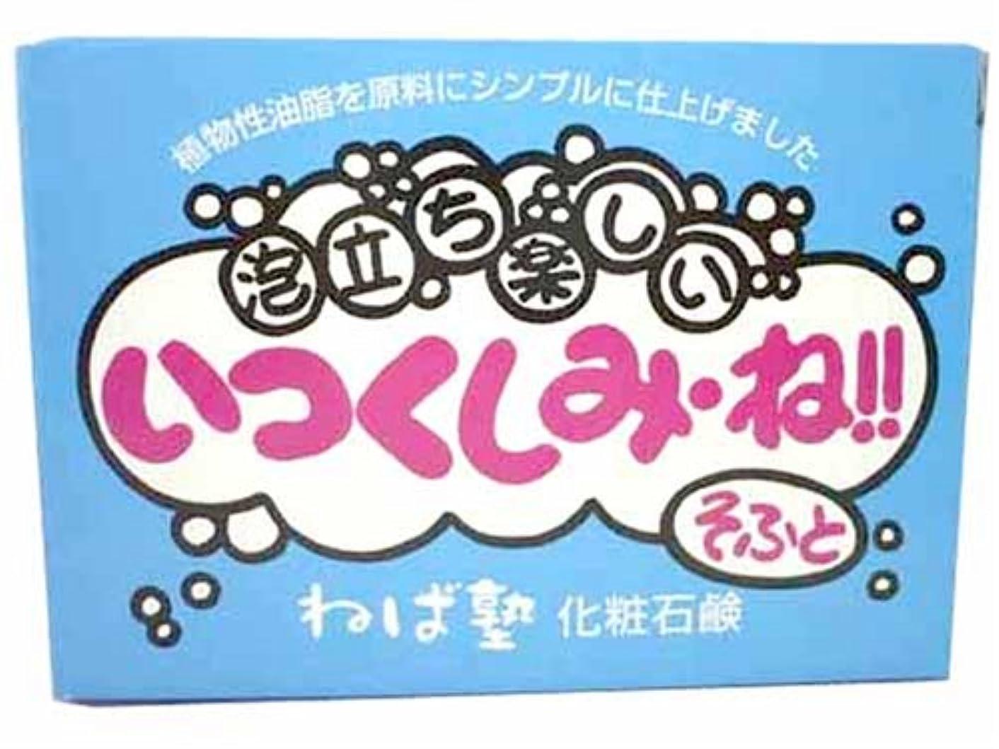 ラフレシアアルノルディクレーン株式ねば塾 いつくしみね!!そふと 120g