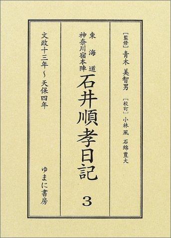 東海道神奈川宿本陣石井順孝日記 (3)