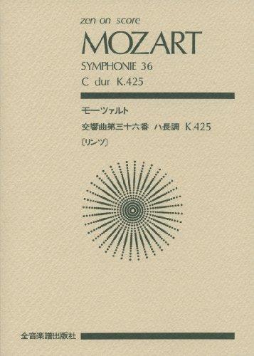 スコア モーツァルト 交響曲第36番 ハ長調 KV 425 ...