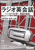 NHKラジオラジオ英会話 2018年 10 月号 [雑誌]