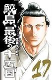 鮫島、最後の十五日(17): 少年チャンピオン・コミックス
