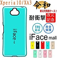 Aokikeisu iFace mall genuine Xperia 10 case TPU high quality [compatible with Xperia 10 light blue]
