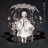 神楽色アーティファクト (初回生産限定盤B)(CD+DVD)