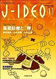 J-IDEO (ジェイ・イデオ) Vol.3 No.6