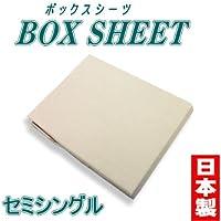 国産?ベッドシーツ セミシングル 綿100% ボックスシーツ 80×200×28cm
