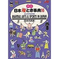 英文 日本絵とき事典(16) ILLUSTRATED MARTIAL ARTS AND SPORTS IN JAPAN (日本の武道編)