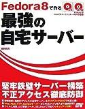 Fedora 8 で作る 最強の自宅サーバー (CD/DVD付)