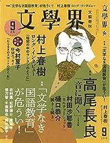 「文學界」(文藝春秋)、約4年半ぶりに重版