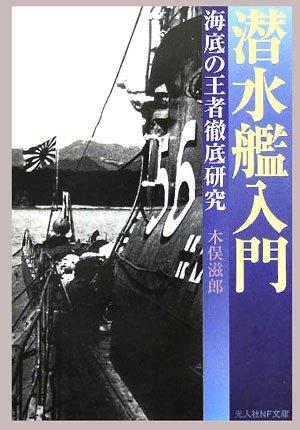 潜水艦入門―海底の王者徹底研究 (光人社NF文庫)の詳細を見る