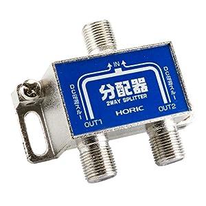 HORIC アンテナ2分配器 BS/CS/地デ...の関連商品5
