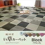 イケヒコ い草 花ござ カーペット 2畳 国産 『ブロック』 グリーン 江戸間2畳 (約174×174cm)