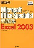 できる式問題集 Microsoft Office Specialist問題集 Excel 2003 (できる式問題シリーズ)