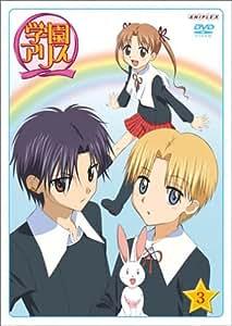 学園アリス 3 [DVD]