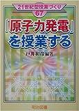 「原子力発電」を授業する (21世紀型授業づくり)