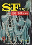 S-Fマガジン 1961年09月号 臨時増刊 (通巻20号)