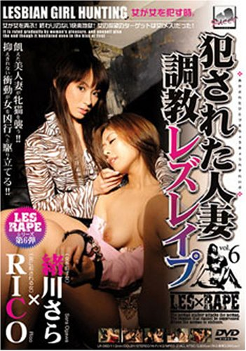 U&K/犯された人妻 調教レズレイプ 6 [DVD]