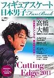 日本男子フィギュアスケートFan Book Cutting Edge 2011 (SJセレクトムック No. 98 SJ sports) 画像