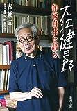 大江健三郎