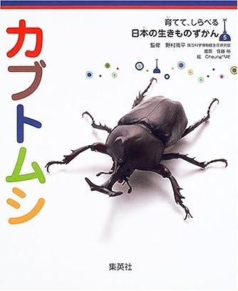 育てて、しらべる 日本の生きものずかん 5 カブトムシ (育てて、しらべる日本の生きものずかん)