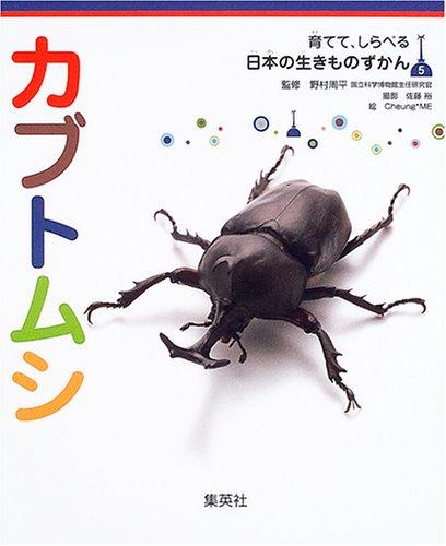カブトムシ 育てて、しらべる 日本の生きものずかん 5 (育てて、しらべる 日本の生きものずかん) (育てて、しらべる日本の生きものずかん)