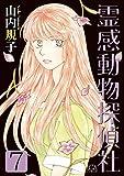 霊感動物探偵社7 (LGAコミックス)
