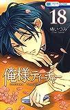 俺様ティーチャー 18 (花とゆめコミックス)