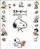 スヌーピーの赤ちゃんノート: SNOOPY BABY BOOK