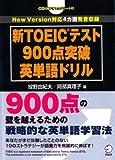 新TOEICテスト900点突破英単語ドリル