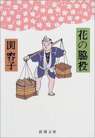 花の脇役 (新潮文庫)の詳細を見る