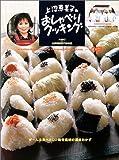 上沼恵美子のおしゃべりクッキング 18 (Gakken hit mook)