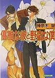 優雅な彼と野蛮な僕 / 神奈木 智 のシリーズ情報を見る