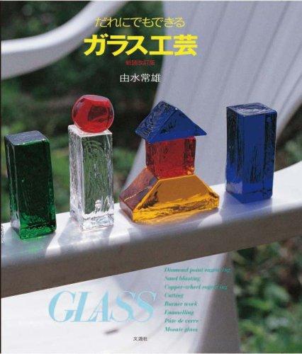 だれにでもできるガラス工芸