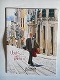 2014年映画パンフレット リスボンに誘われて ル・シネマの館名入り ジェレミー・アイアンズ メラニー・ロラン クリストファー・リー シャーロット・ランプリング
