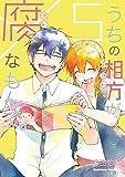 うちの相方が腐なもんで。(5) (角川コミックス・エース)