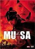 MUSA-武士- [DVD]