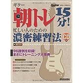 ギター朝トレ15分! 忙しい人のための濃密練習法 (CD付き) (ギター・マガジン)