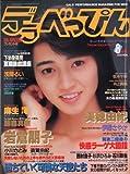 デラべっぴん 1988年 8月号