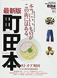 町田本 最新版 (エイムック 3732)
