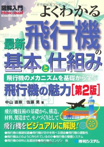 図解入門よくわかる最新飛行機の基本と仕組み[第2版] (How‐nual Visual Guide Book)の詳細を見る