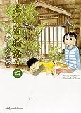 品川宿猫語り 第4巻―猫たちと人々の下町愛情物語 (ねこぱんちコミックス)
